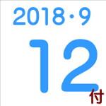 2018.09.12付け「編集手帳」要約