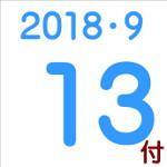 2018.09.13付け「編集手帳」要約