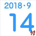 2018.09.14付け「編集手帳」要約