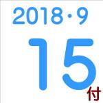 2018.09.15付け「編集手帳」要約
