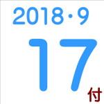 2018.09.17付け「編集手帳」要約