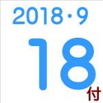 2018.09.18付け「編集手帳」要約