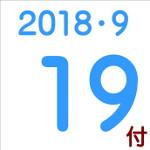 2018.09.19付け「編集手帳」要約