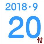 2018.09.20付け「編集手帳」要約
