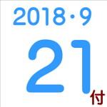 2018.09.21付け「編集手帳」要約