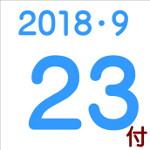 2018.09.23付け「編集手帳」要約