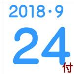 2018.09.24付け「編集手帳」要約