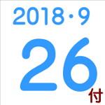 2018.09.26付け「編集手帳」要約