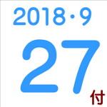 2018.09.27付け「編集手帳」要約