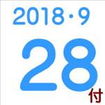 2018.09.28付け「編集手帳」要約