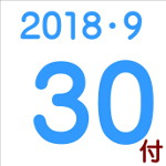 2018.09.30付け「編集手帳」要約