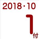 2018.10.01付け「編集手帳」要約