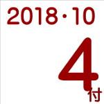 2018.10.04付け「編集手帳」要約