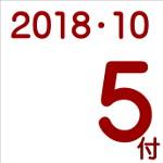 2018.10.05付け「編集手帳」要約