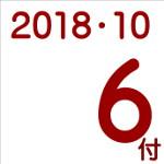 2018.10.06付け「編集手帳」要約