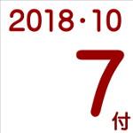 2018.10.07付け「編集手帳」要約