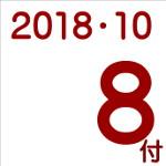 2018.10.08付け「編集手帳」要約