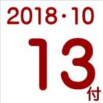 2018.10.13付け「編集手帳」要約