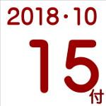 2018.10.15付け「編集手帳」要約