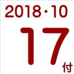 2018.10.17付け「編集手帳」要約