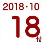 2018.10.18付け「編集手帳」要約