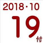 2018.10.19付け「編集手帳」要約