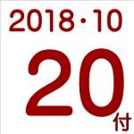 2018.10.20付け「編集手帳」要約