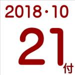 2018.10.21付け「編集手帳」要約