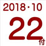 2018.10.22付け「編集手帳」要約