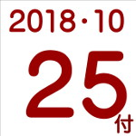 2018.10.25付け「編集手帳」要約