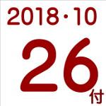 2018.10.26付け「編集手帳」要約