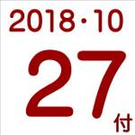 2018.10.27付け「編集手帳」要約