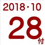 2018.10.28付け「編集手帳」要約