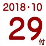 2018.10.29付け「編集手帳」要約
