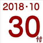 2018.10.30付け「編集手帳」要約