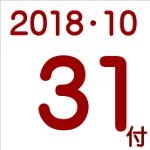 2018.10.31付け「編集手帳」要約