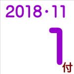 2018.11.01付け「編集手帳」要約