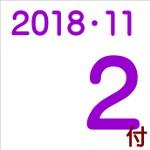 2018.11.02付け「編集手帳」要約