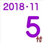 2018.11.05付け「編集手帳」要約