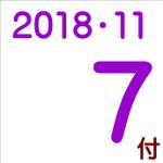 2018.11.07付け「編集手帳」要約
