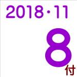 2018.11.08付け「編集手帳」要約