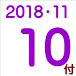 2018.11.10付け「編集手帳」要約