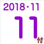 2018.11.11付け「編集手帳」要約