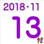 2018.11.13付け「編集手帳」要約