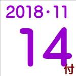 2018.11.14付け「編集手帳」要約