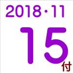 2018.11.15付け「編集手帳」要約