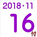 2018.11.16付け「編集手帳」要約