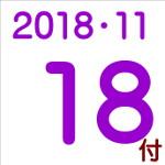 2018.11.18付け「編集手帳」要約