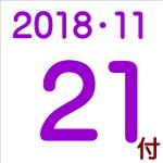 2018.11.21付け「編集手帳」要約