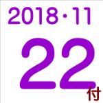 2018.11.22付け「編集手帳」要約